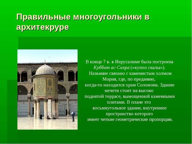 Правильные многоугольники в архитекруре В конце 7 в. в Иерусалиме была постро...