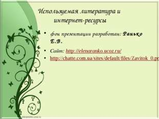 Используемая литература и интернет-ресурсы фон презентации разработан: Ранько