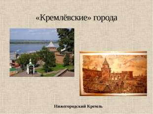 Нижегородский Кремль «Кремлёвские» города