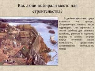 В далёком прошлом города возникали как центры, объединяющие какие-то земли т