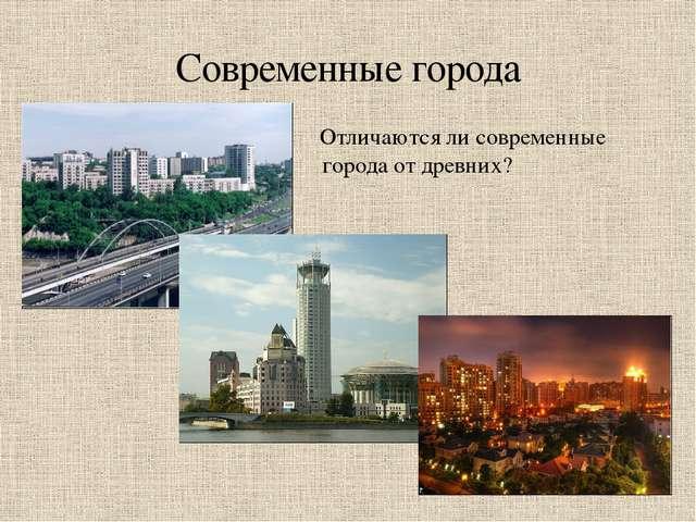 Отличаются ли современные города от города от древних? Современные города