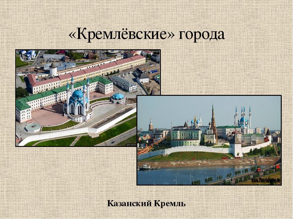 Казанский Кремль «Кремлёвские» города