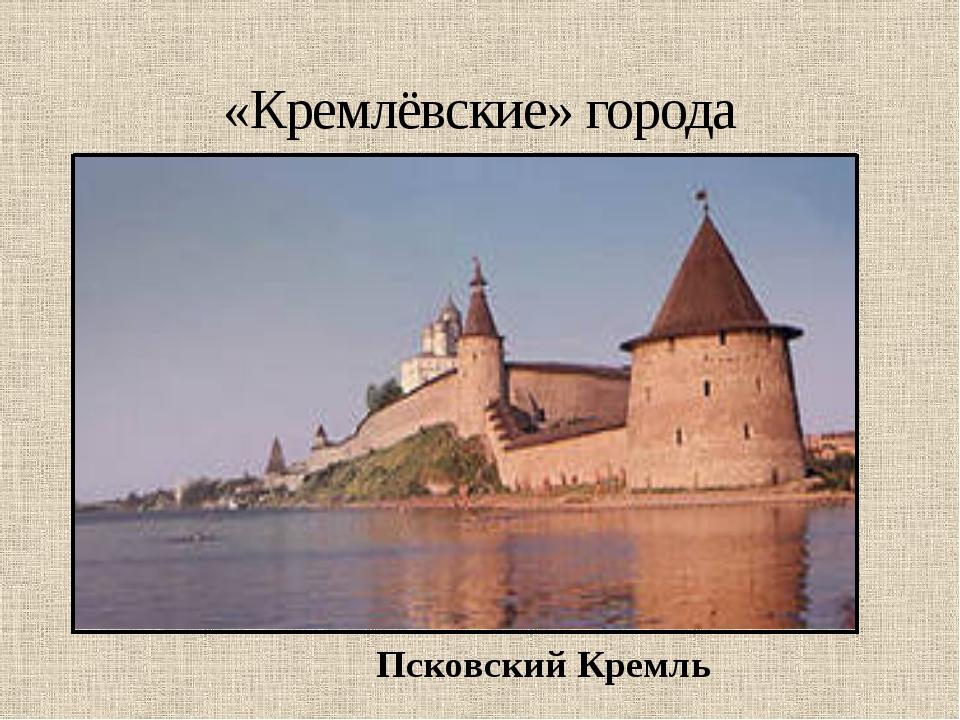 «Кремлёвские» города Псковский Кремль