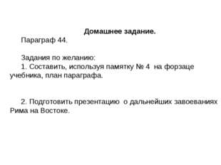 Домашнее задание. Параграф 44. Задания по желанию: 1. Составить, используя па