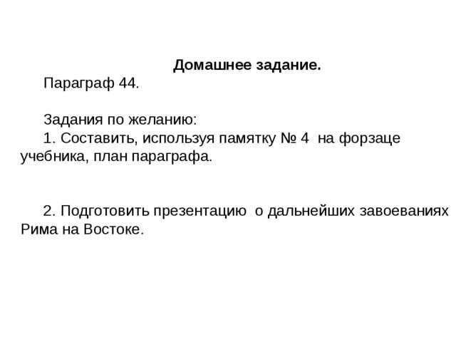 Домашнее задание. Параграф 44. Задания по желанию: 1. Составить, используя па...