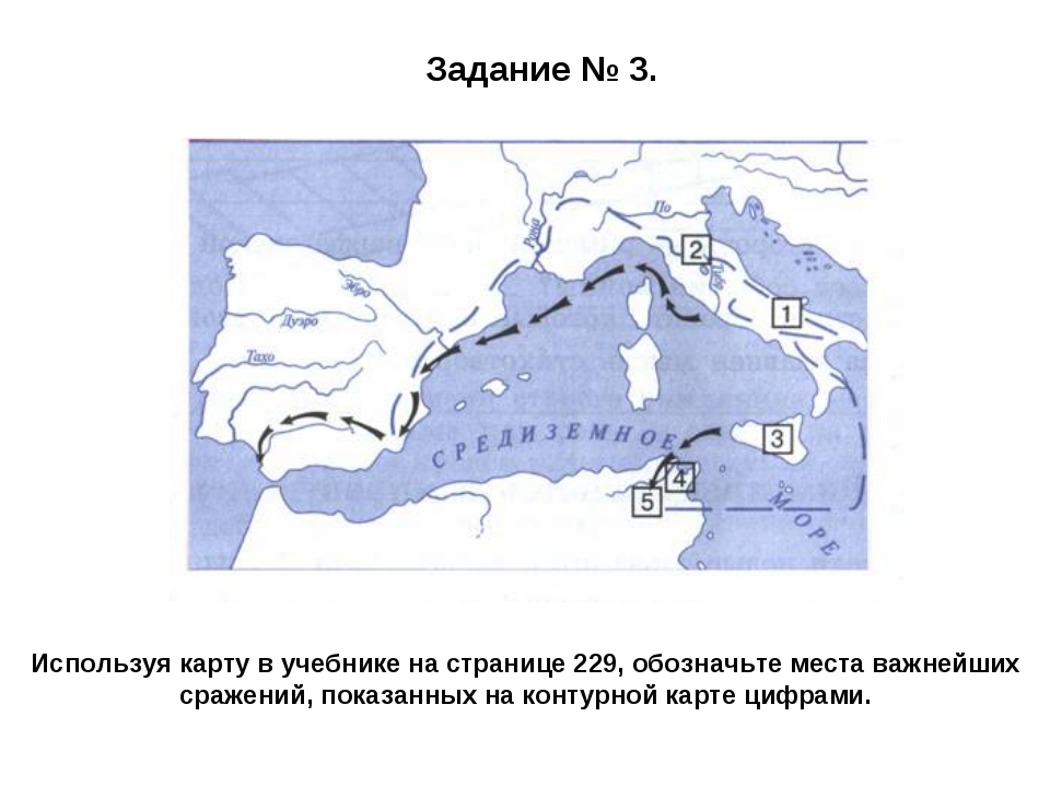 Используя карту в учебнике на странице 229, обозначьте места важнейших сражен...