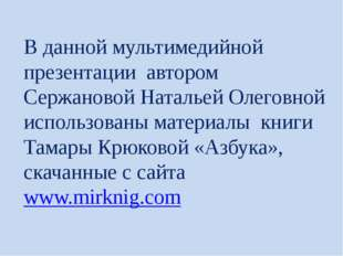 В данной мультимедийной презентации автором Сержановой Натальей Олеговной исп