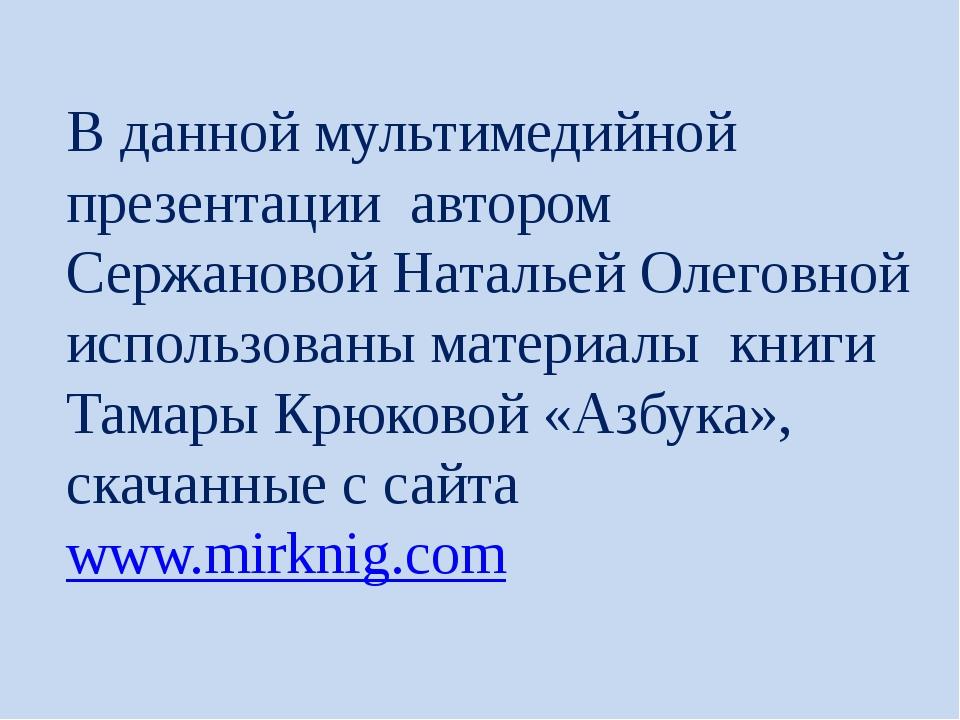 В данной мультимедийной презентации автором Сержановой Натальей Олеговной исп...