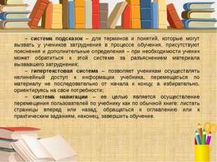 – система подсказок – для терминов и понятий, которые могут вызвать у ученико