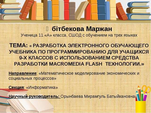 Әбітбекова Маржан Ученица 11 «А» класса, СШОД с обучением на трех языках ТЕМА...