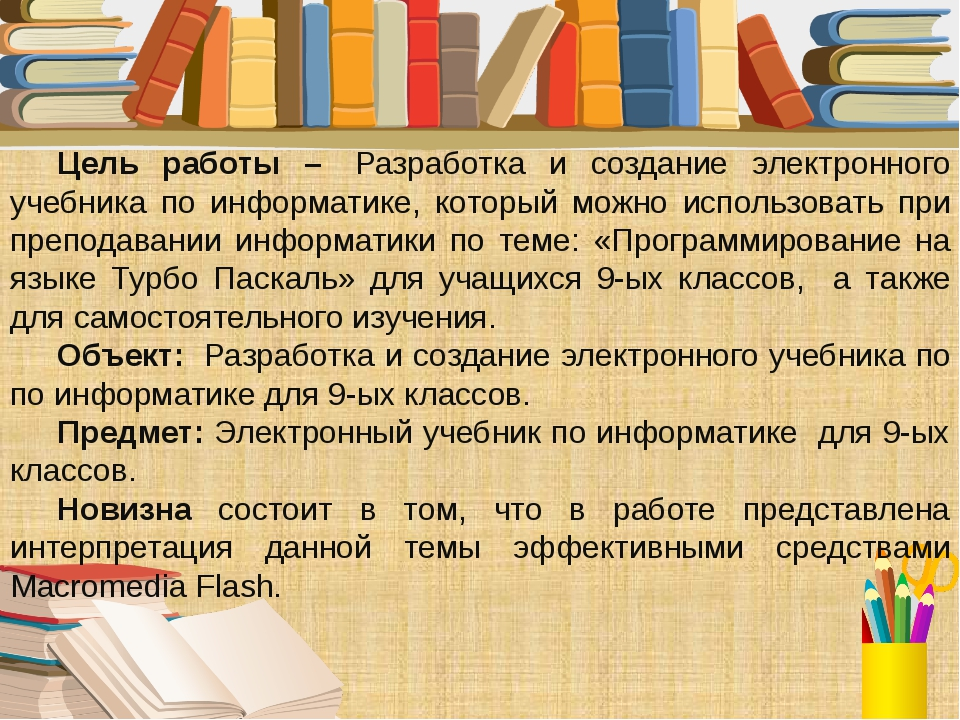 Цель работы – Разработка и создание электронного учебника по информатике, ко...