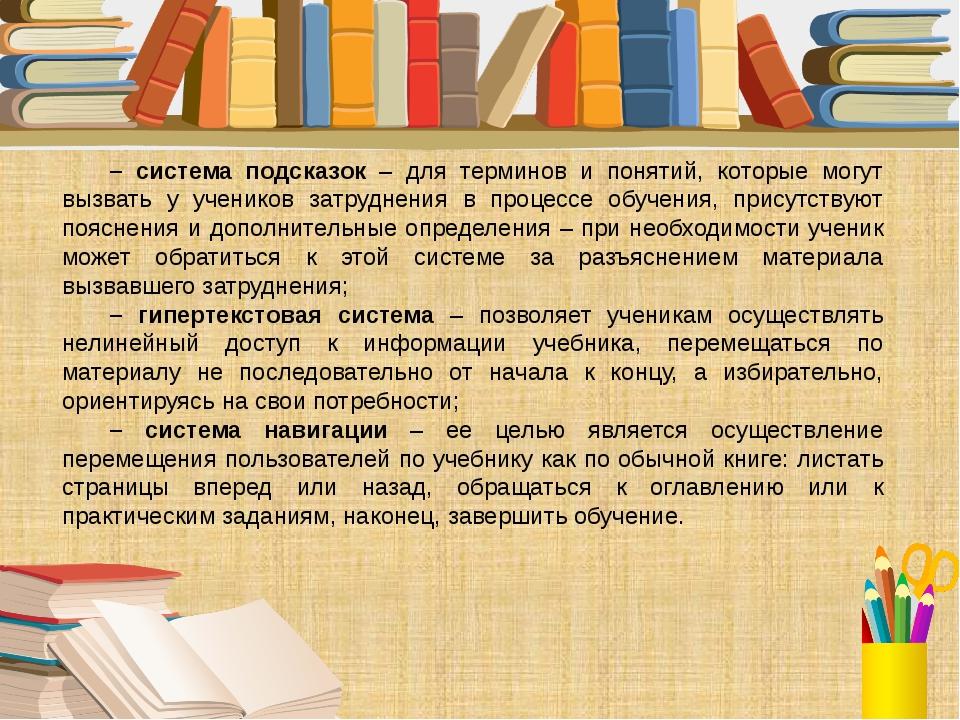– система подсказок – для терминов и понятий, которые могут вызвать у ученико...