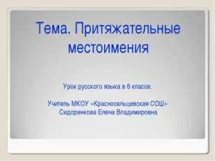 Тема. Притяжательные местоимения Урок русского языка в 6 классе. Учитель МКО