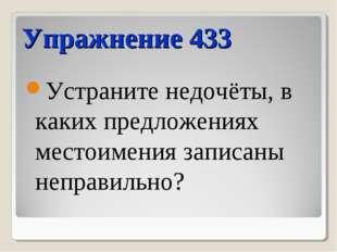 Упражнение 433 Устраните недочёты, в каких предложениях местоимения записаны