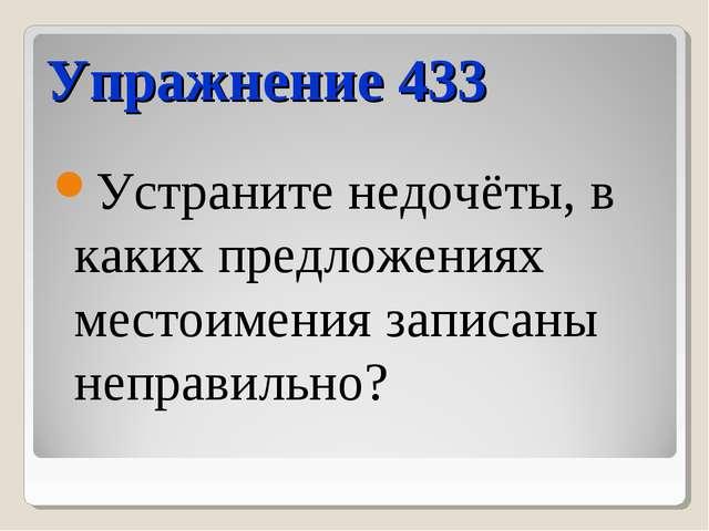 Упражнение 433 Устраните недочёты, в каких предложениях местоимения записаны...
