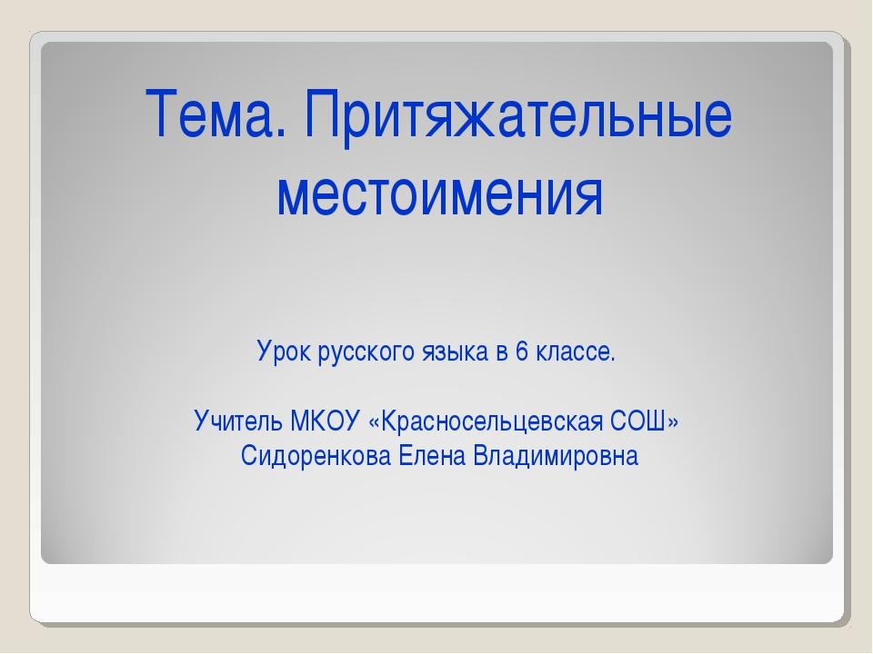 Тема. Притяжательные местоимения Урок русского языка в 6 классе. Учитель МКО...