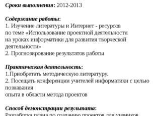 План самообразования: (4 этапа) 1 - подготовительный Сроки выполнения: 2012-2