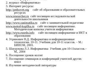 Источники информации, используемые в процессе самообразования 1. Контроль зна