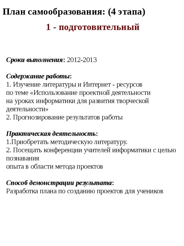 План самообразования: (4 этапа) 1 - подготовительный Сроки выполнения: 2012-2...