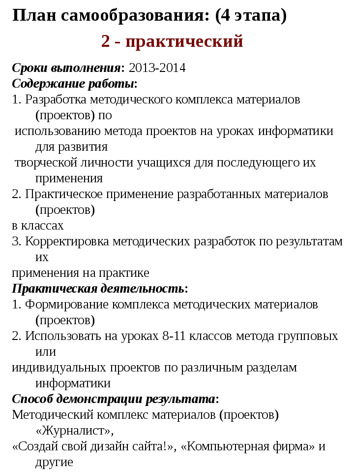 План самообразования: (4 этапа) 2 - практический Сроки выполнения: 2013-2014...