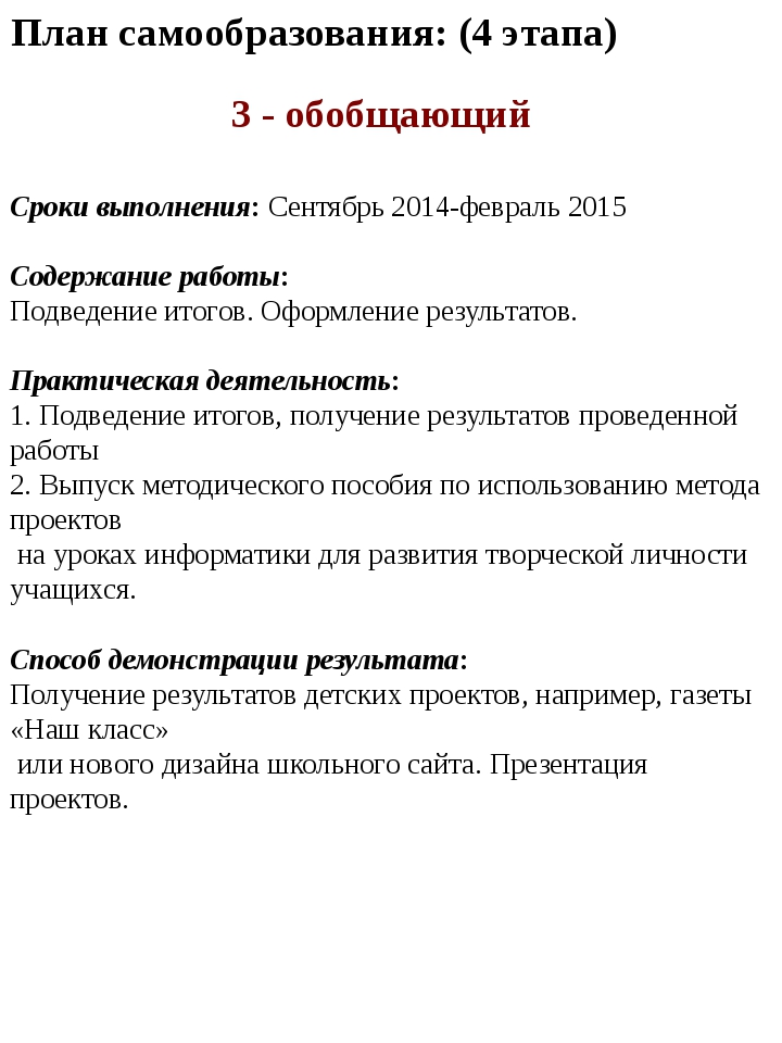 План самообразования: (4 этапа) 3 - обобщающий Сроки выполнения: Сентябрь 201...