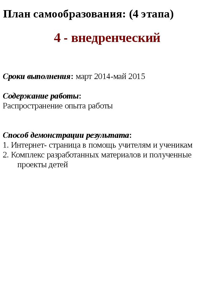 План самообразования: (4 этапа) 4 - внедренческий Сроки выполнения: март 2014...