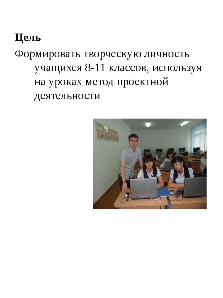 Цель Формировать творческую личность учащихся 8-11 классов, используя на урок...