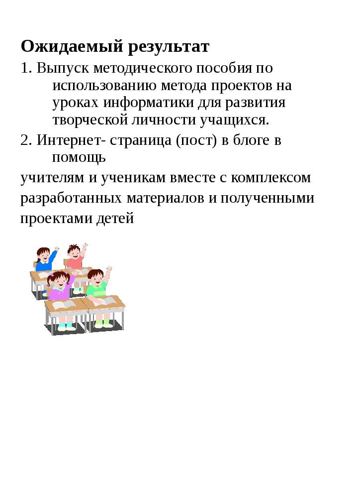 Ожидаемый результат 1. Выпуск методического пособия по использованию метода п...