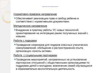 «Дорожная карта» включает следующие направления: Нормативно-правовое направл