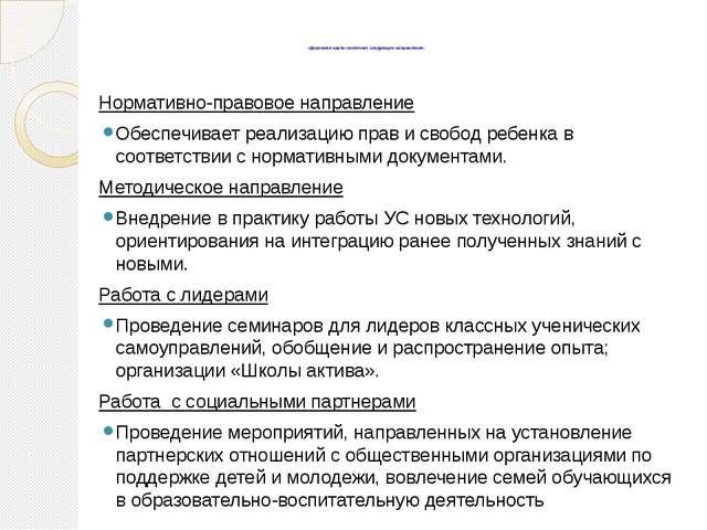 «Дорожная карта» включает следующие направления: Нормативно-правовое направл...