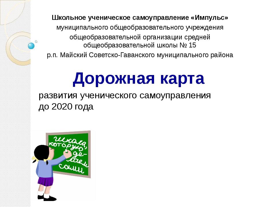Дорожная карта Школьное ученическое самоуправление «Импульс» муниципального о...
