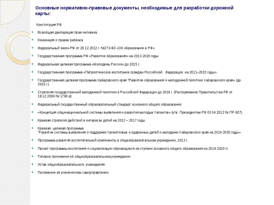 Основные нормативно-правовые документы, необходимые для разработки дорожной к...