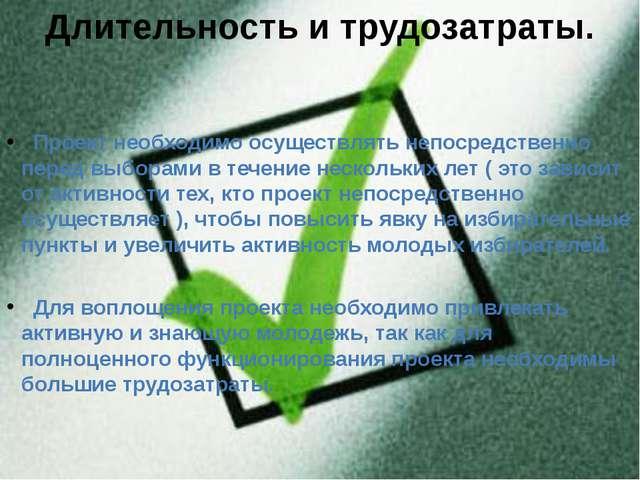Длительность и трудозатраты. Проект необходимо осуществлять непосредственно п...