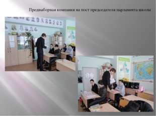 Предвыборная компания на пост председателя парламента школы