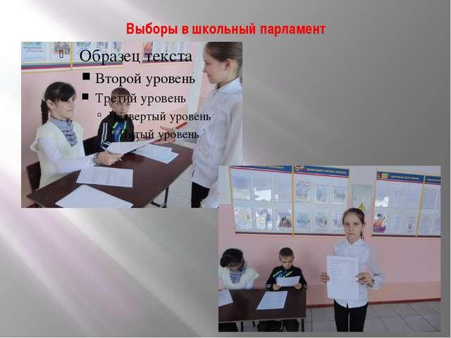 Выборы в школьный парламент