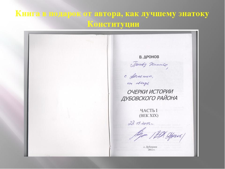 Книга в подарок от автора, как лучшему знатоку Конституции