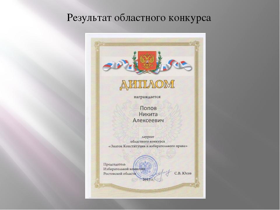 Результат областного конкурса