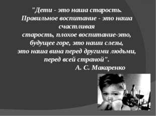 """""""Дети - это наша старость. Правильное воспитание - это наша счастливая старос"""