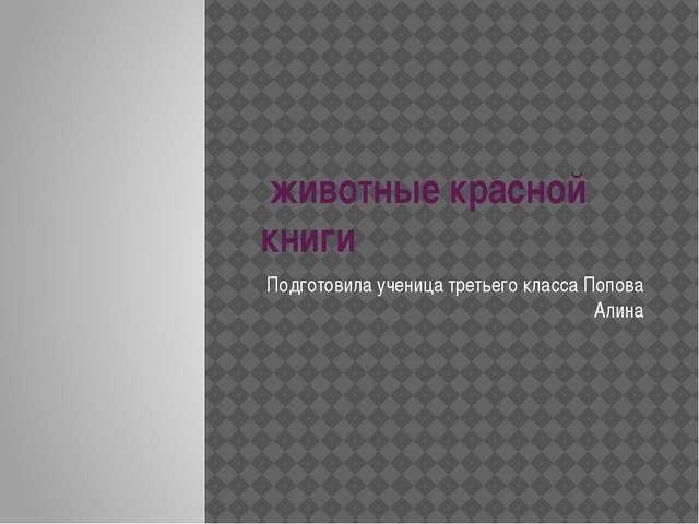 животные красной книги Подготовила ученица третьего класса Попова Алина