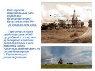 Кенозерский национальный парк образован Постановлением Правительства РФ 28