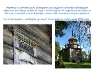 Огромно и значительно историко-культурное наследие Кенозерья. Кенозерский на
