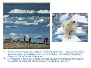 Задача национального парка «Русская Арктика» - это сохранение культурного, и
