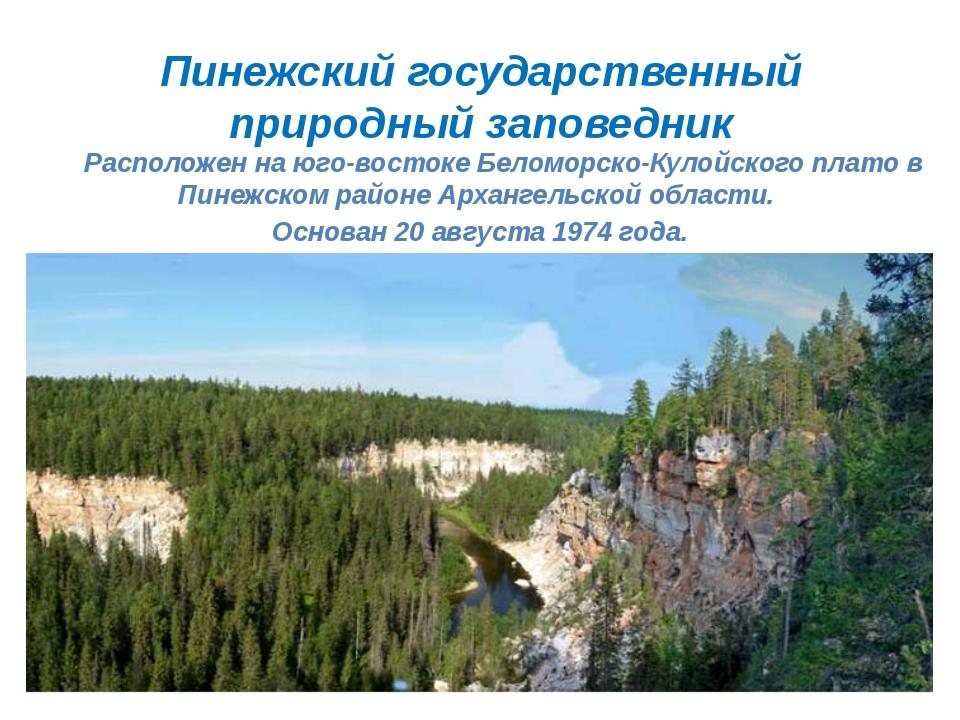 Пинежский государственный природный заповедник  Расположен на юго-востоке Б...