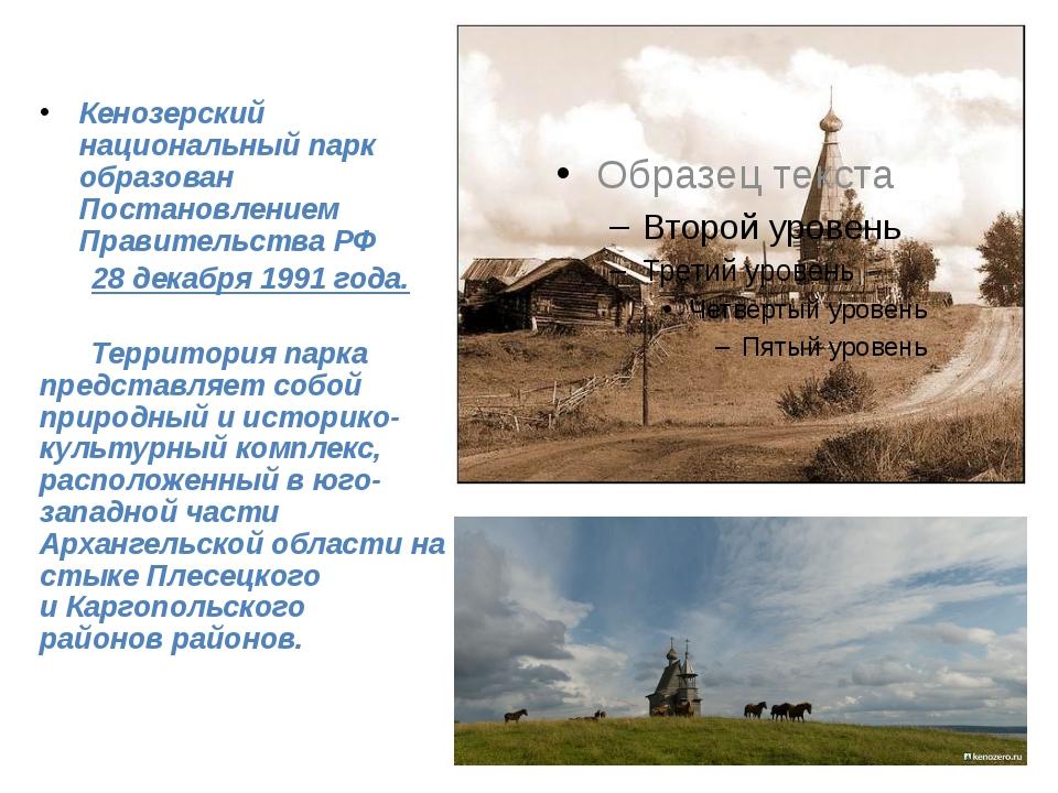 Кенозерский национальный парк образован Постановлением Правительства РФ 28...