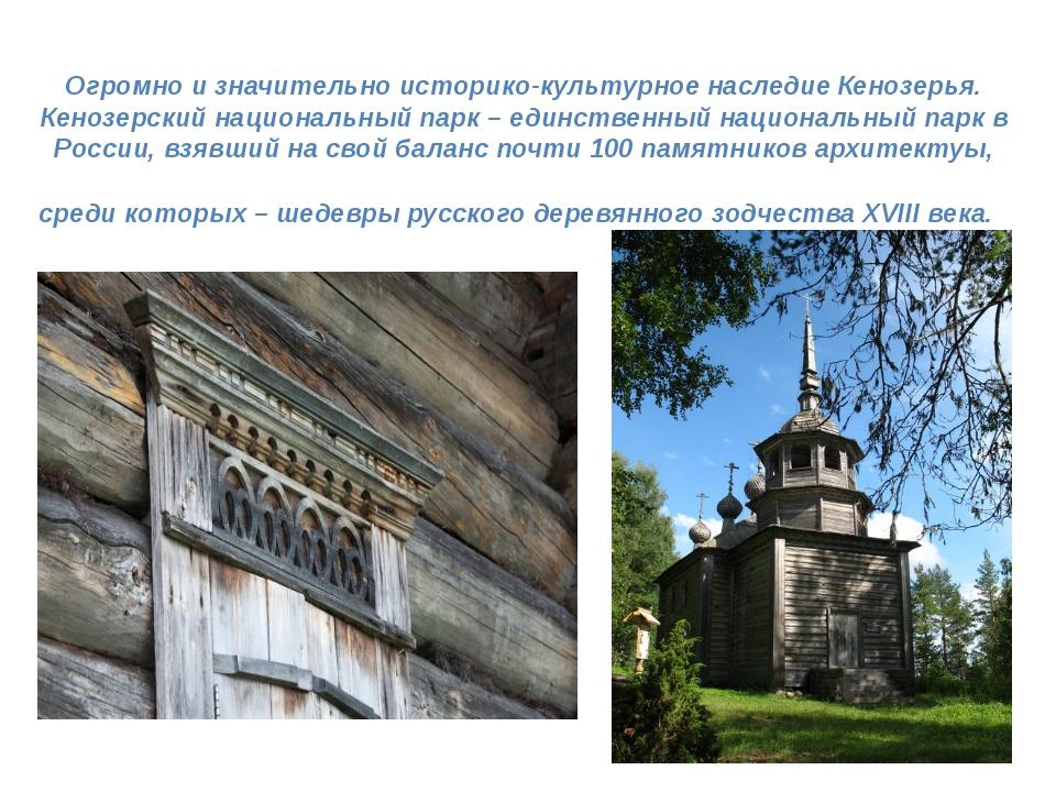 Огромно и значительно историко-культурное наследие Кенозерья. Кенозерский на...
