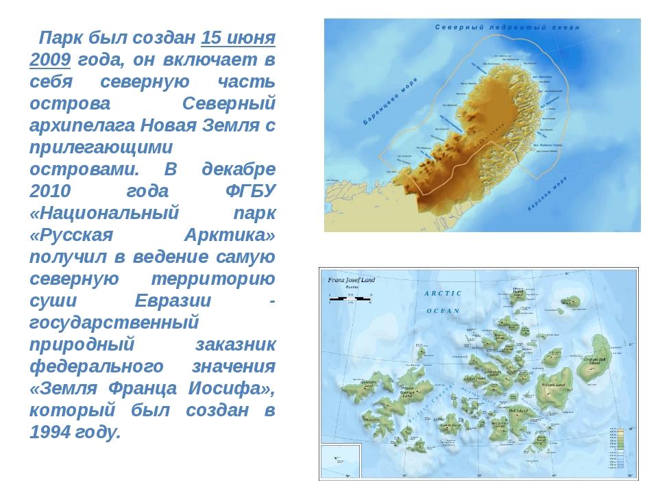 Парк был создан 15 июня 2009 года, он включает в себя северную часть остров...