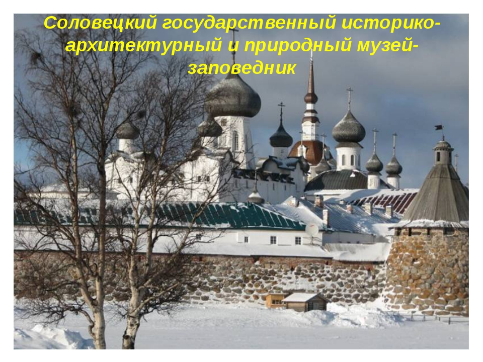 Соловецкий государственный историко-архитектурный и природный музей-заповедник