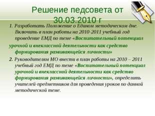 Решение педсовета от 30.03.2010 г 1. Разработать Положение о Едином методичес