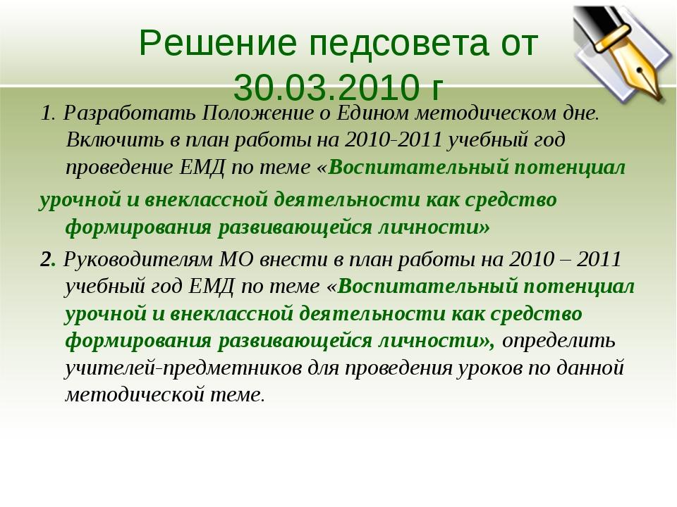Решение педсовета от 30.03.2010 г 1. Разработать Положение о Едином методичес...