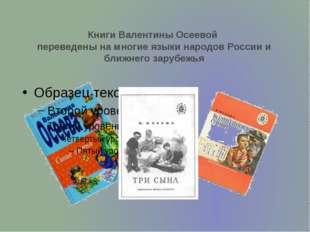 Книги Валентины Осеевой переведены на многие языки народов России и ближнего